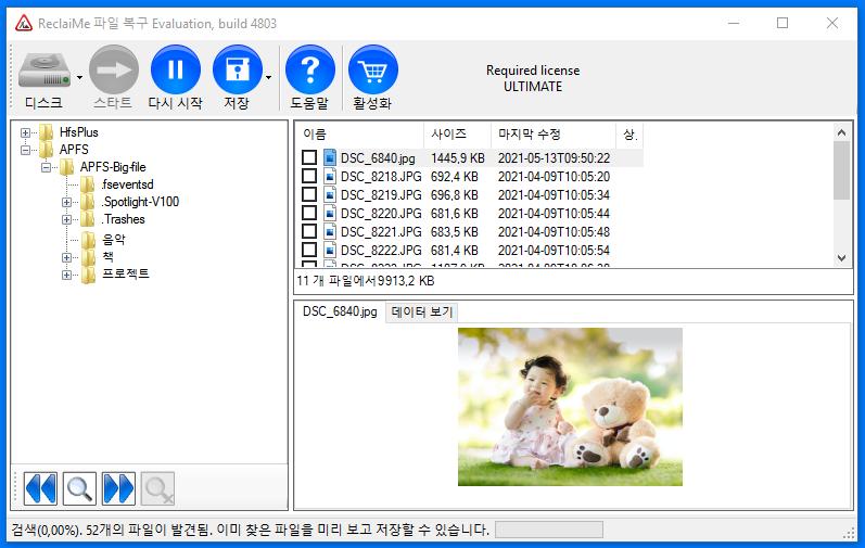 ReclaiMe 파일 복구로 Apple 파일 시스템 데이터 복구