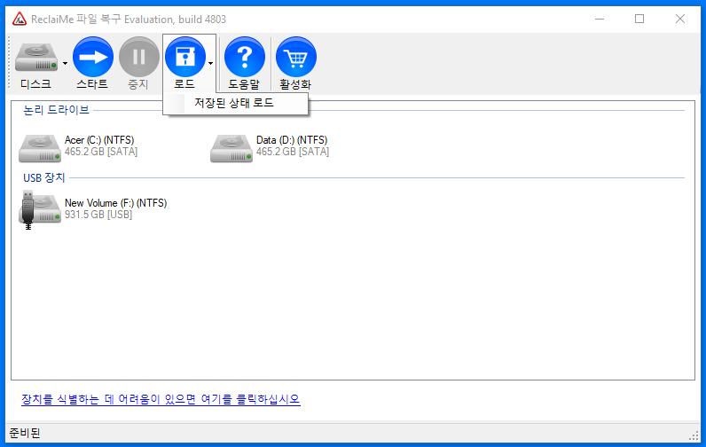 LReclaiMe 파일 복구 상태로드