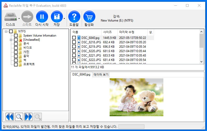 NTFS 데이터 복구