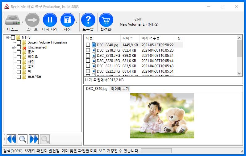 하드 드라이브 포맷 해제-복구 결과 추정